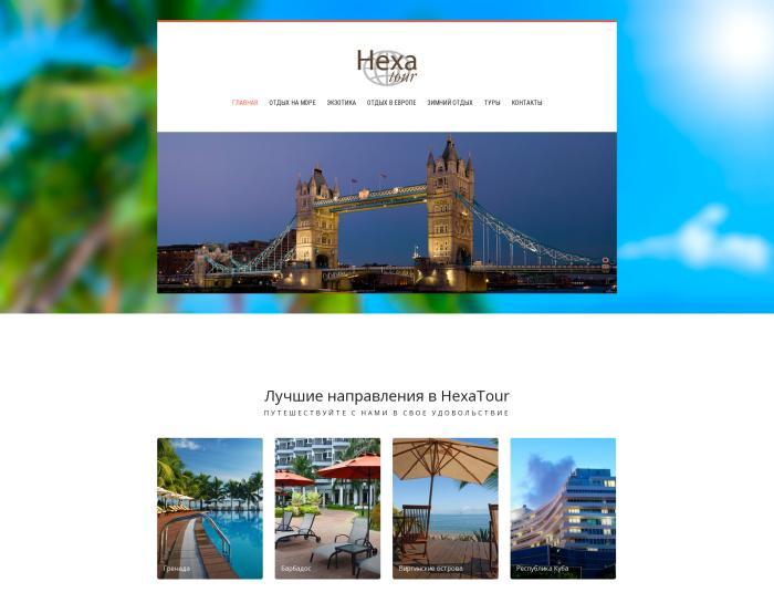 Туристическая компания HexaTour
