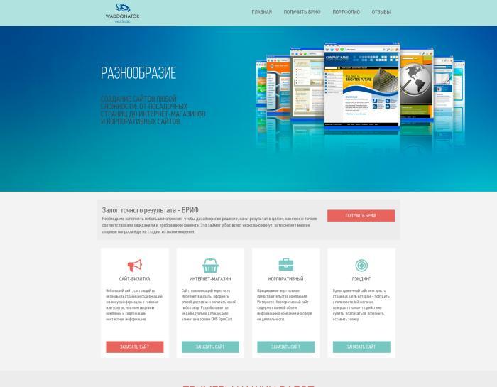 Waddonator Web Studio